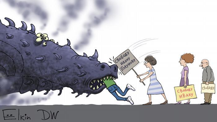 Огнедышащий дракон пожирает одного за другим активистов с плакатами Свободу Ивану Голунову!