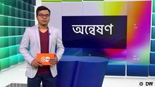 Das Bengali-Videomagazin 'Onneshon' für RTV ist seit dem 14.04.2013 auch über DW-Online abrufbar.