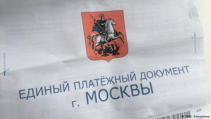 счет за коммунальные услуги в Москве