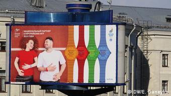 Реклама официального национального спонсора Игр - Минского часового завода Луч