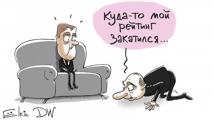 Путин заглядывает под кресло со словами: Куда-то мой рейтинг закатился