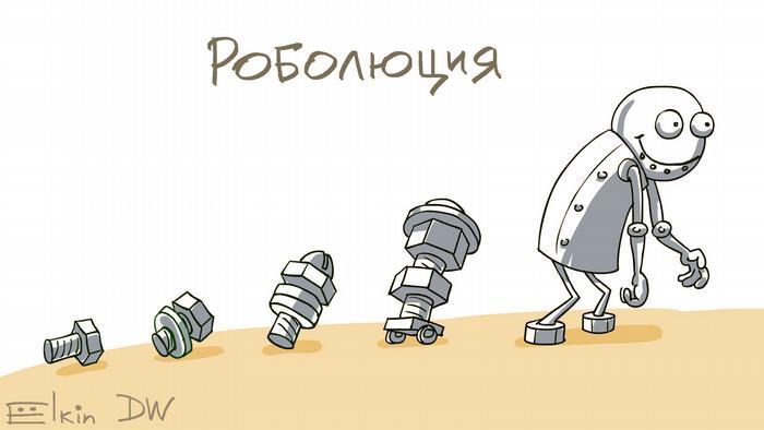 Роболюция - ряд, в котором первым стоит простой винтик, за которым следуют более сложные винтики, а последним оказывается робот, состоящий из многих гаек и винтиков