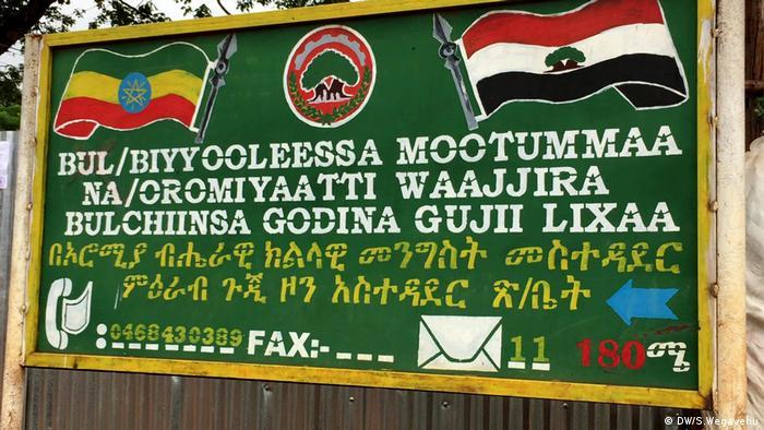 West Guji zone administrative office (DW/S.Wegayehu)