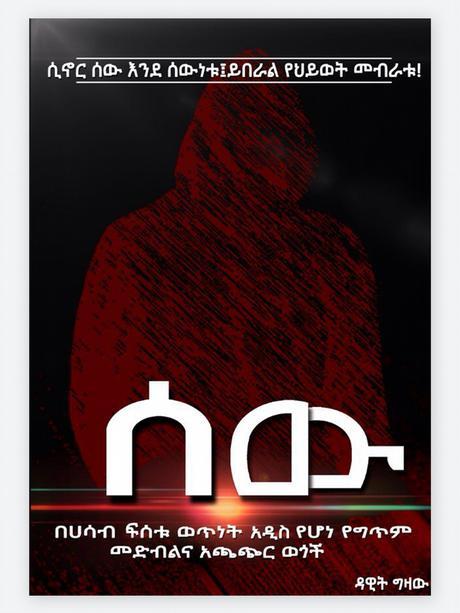 Buchcover | Sew von Dawit Gizaw