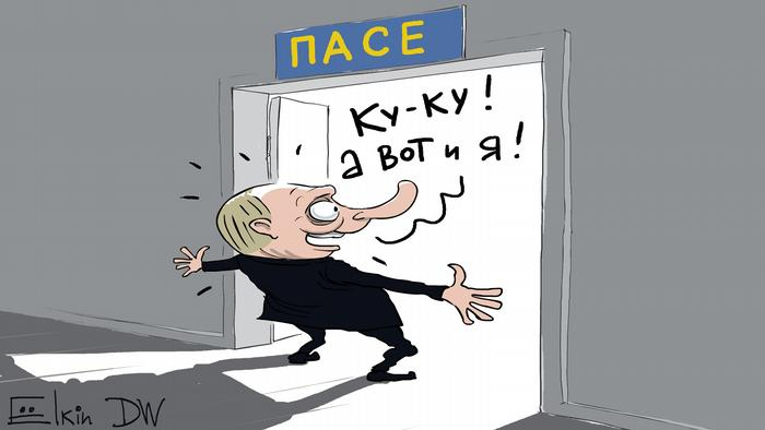 Путин в дверей с надписью ПАСЕ говорит: Ку-ку, а вот и я!