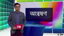 Titel: Onneshon 324 Text: Das Bengali-Videomagazin 'Onneshon' für RTV ist seit dem 14.04.2013 auch über DW-Online abrufbar.