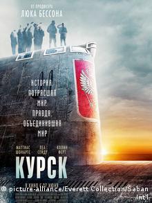 Плакат фильма Курск