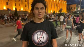 Мариам Гегучадзе