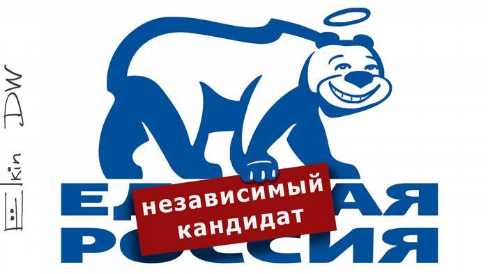 Медведь с логотипа Единой России идет с плакатом независимый кандидат