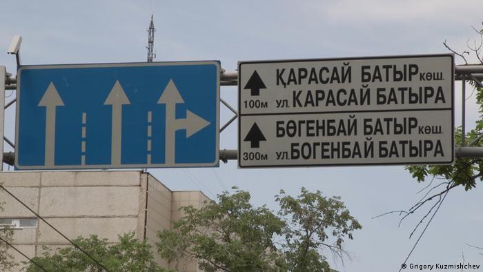 কাজাখস্তানের বর্ণমালা