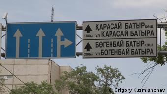Дорожные указатели в Алма-Ате на русском и казахском языке, использующем кириллицу