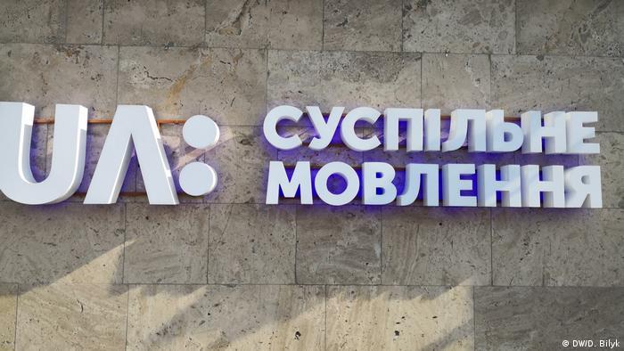 В Україні обрали голову правління Суспільного