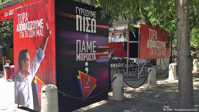 Агітаційні плакати у Греції