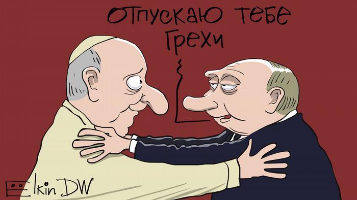 Путин отпускает грехи папе римскому