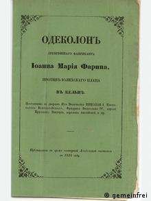 Русский каталог Дома Фарины 1851 года