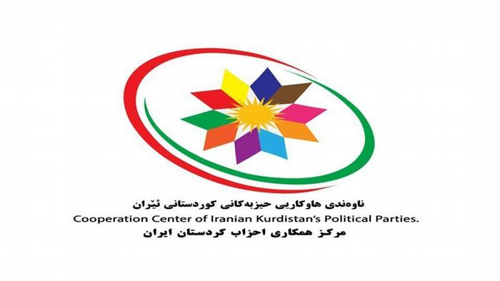 Logo Cooperation Center of Iranian Kurdistans`s Political Parties
