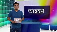 Titel: Onneshon 326 Text: Das Bengali-Videomagazin 'Onneshon' für RTV ist seit dem 14.04.2013 auch über DW-Online abrufbar.