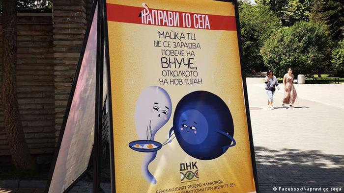 Един от плакатите на кампанията на ДНК от страницата ѝ във Фейсбук