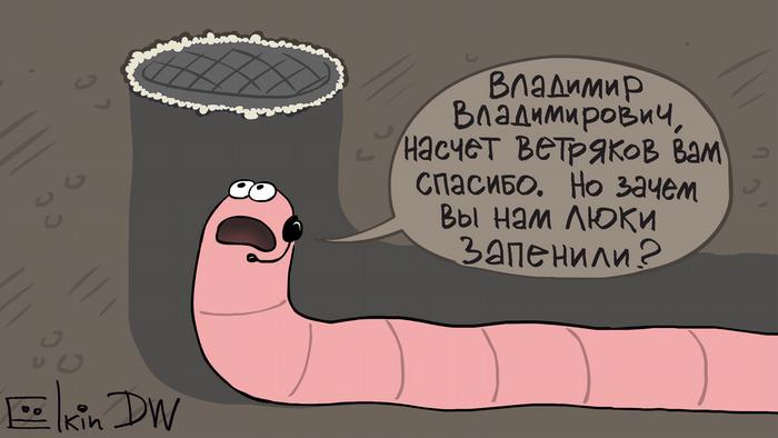 Сергей Елкин о реакции дождевых червей на слова Путина
