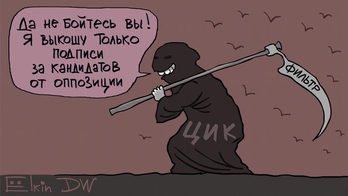 Региональные выборы в РФ: борьба не за голоса, а за подписи