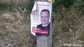 Передвиборний плакат Костянтина Реуцького