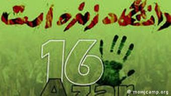 Tag der Studenten 16 Azar (mowjcamp.org)