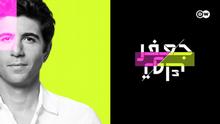 DW Jaafar Talk Moderator Jaafar Abdul Karim
