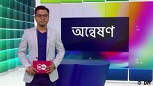 Vorschaubild für DW Bengali Videomagazin - Onneshon 329