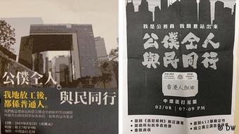 Hongkong | Flyer Beamte rufen mit Plakaten zur Protestversammlung auf