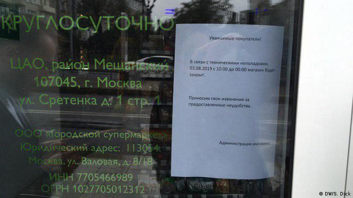 Объявление о прекращении работы круглосуточного магазина