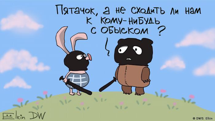 Karikatur von Sergey Elkin - Dursuchungen bei Nawalny-Stiftung (DW/S. Elkin )