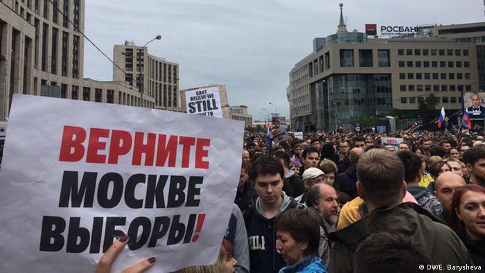 Протестующие в Москве