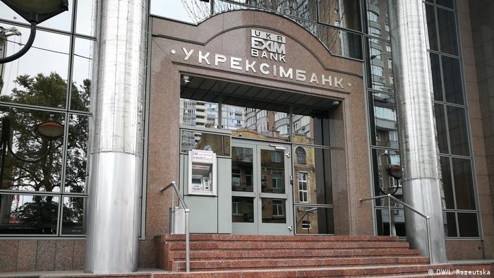 Центральный офис Укрэксимбанка в Киеве