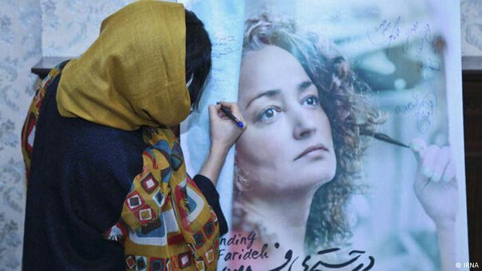Iran Film Finding Farideh (IRNA)