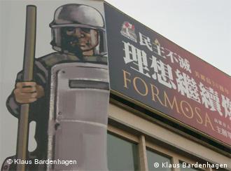 Plakat für eine Ausstellung zur Demokratiebewegung in Kaohsiung (Foto:DW/Klaus Bardenhagen)