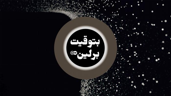 """DW """"To the Point"""" Sendungslogo arabisch"""