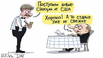 Карикатура Сергея Елкина о санкциях