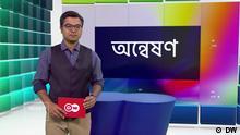 Onneshon 333 Text: Das Bengali-Videomagazin 'Onneshon' für RTV ist seit dem 14.04.2013 auch über DW-Online abrufbar.