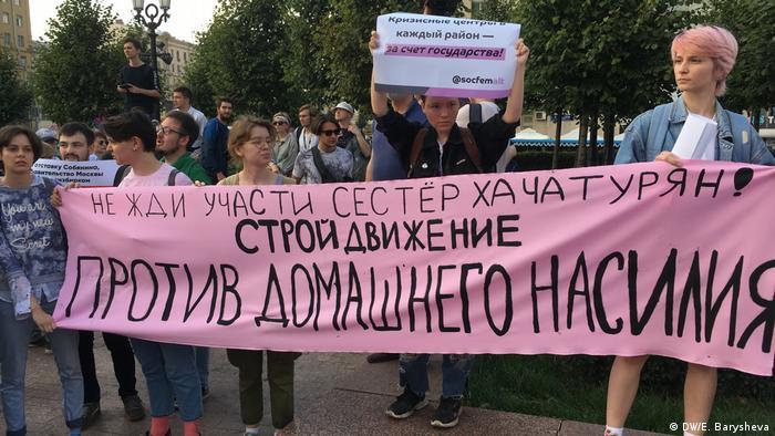 На акции против домашнего насилия в Москве, в августе 2019 года