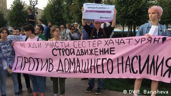 Российские феминистки против домашнего насилия, август 2019