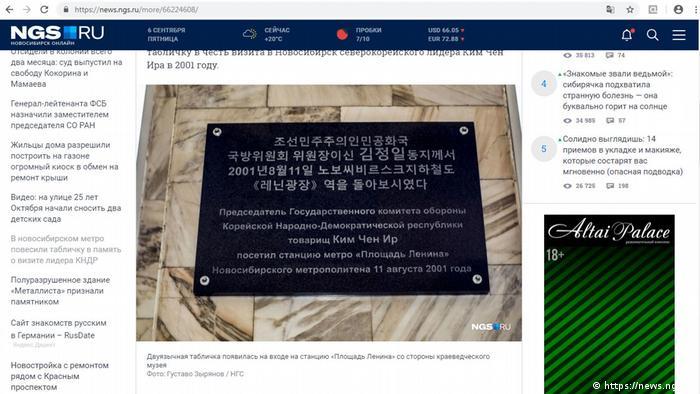 Табличка в память о визите Ким Чен Ира в метро Новосибирска