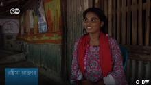 DW Bengali l Screenshot - Rohingya Mädchen
