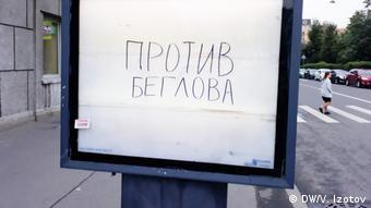 Надпись Против Беглова на рекламном щите на одной из улиц Петербурга