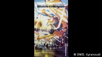 Tα «Χρήσιμα παιδικά παιχνίδια» της Δανάης Σιώζιου στα γερμανικά