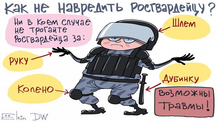 Сотрудник Росгвардии, которого нельзя дотрагиваться - карикатура Сергея Елкина
