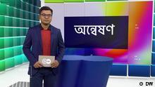 DW Bengali Onneshon 337