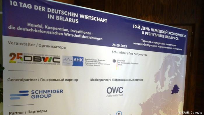 Стенд с информацией об организаторах и спонсорах 10-го Дня немецкой экономики в Беларуси