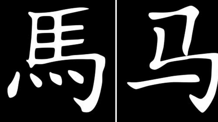 A simplified and non-simplified chinese character for horse