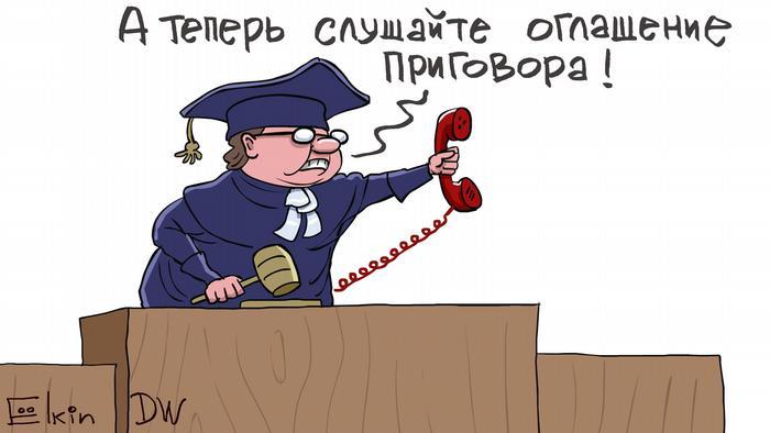 Карикатура Сергея Елкина на российское правосудие