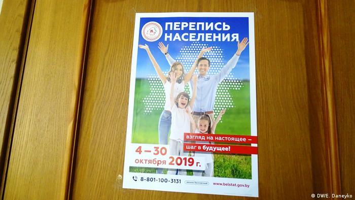Плакат с рекламой перепеси населения в Беларуси